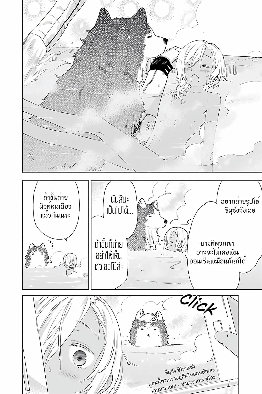 อ่านการ์ตูน Tabi to Gohan to Shuumatsu Sekai ตอนที่ 5 หน้าที่ 19