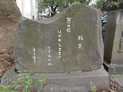 万福寺室生犀星句碑