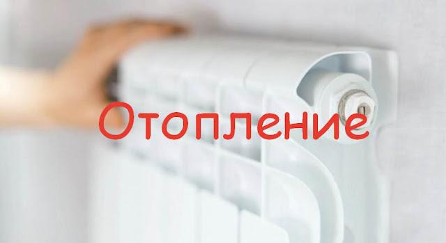 Когда включат отопление в Московской области