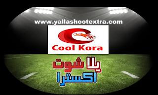 كول كورة | cool kora | أخبار كول كورة | مباريات اليوم