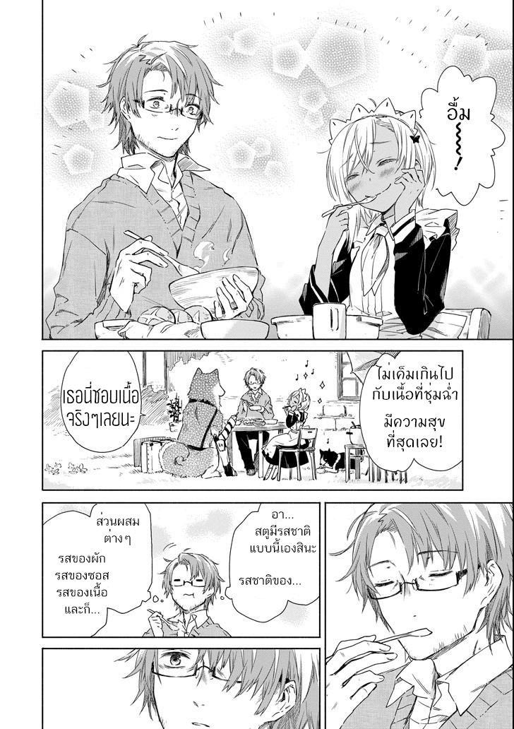 อ่านการ์ตูน Tabi to Gohan to Shuumatsu Sekai ตอนที่ 3 หน้าที่ 36