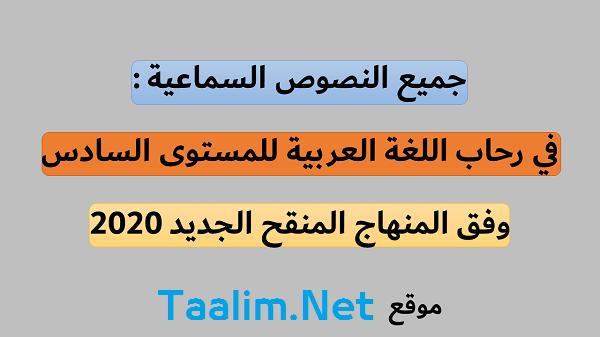 جميع النصوص السماعية : في رحاب اللغة العربية للمستوى السادس وفق المنهاج المنقح الجديد 2020