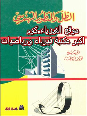 حصرياً تحميل كتاب الظل والمنظور الهندسي pdf كاملاً برابط مباشر