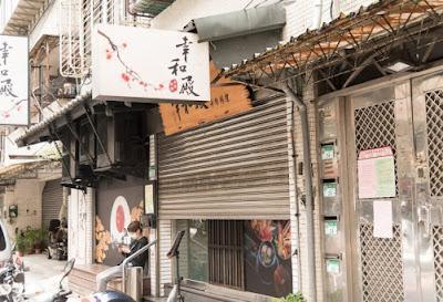 內湖日本料理 西湖站餐廳推薦 內科人必去的餐廳