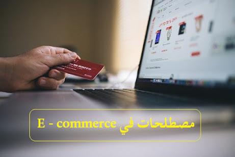 مصطلحات e commerce