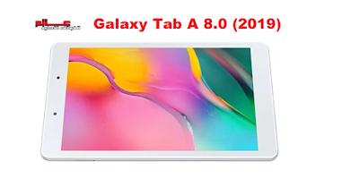 تابلت سامسونج جالكسي تاب 2019 Samsung Galaxy Tab A 8.0