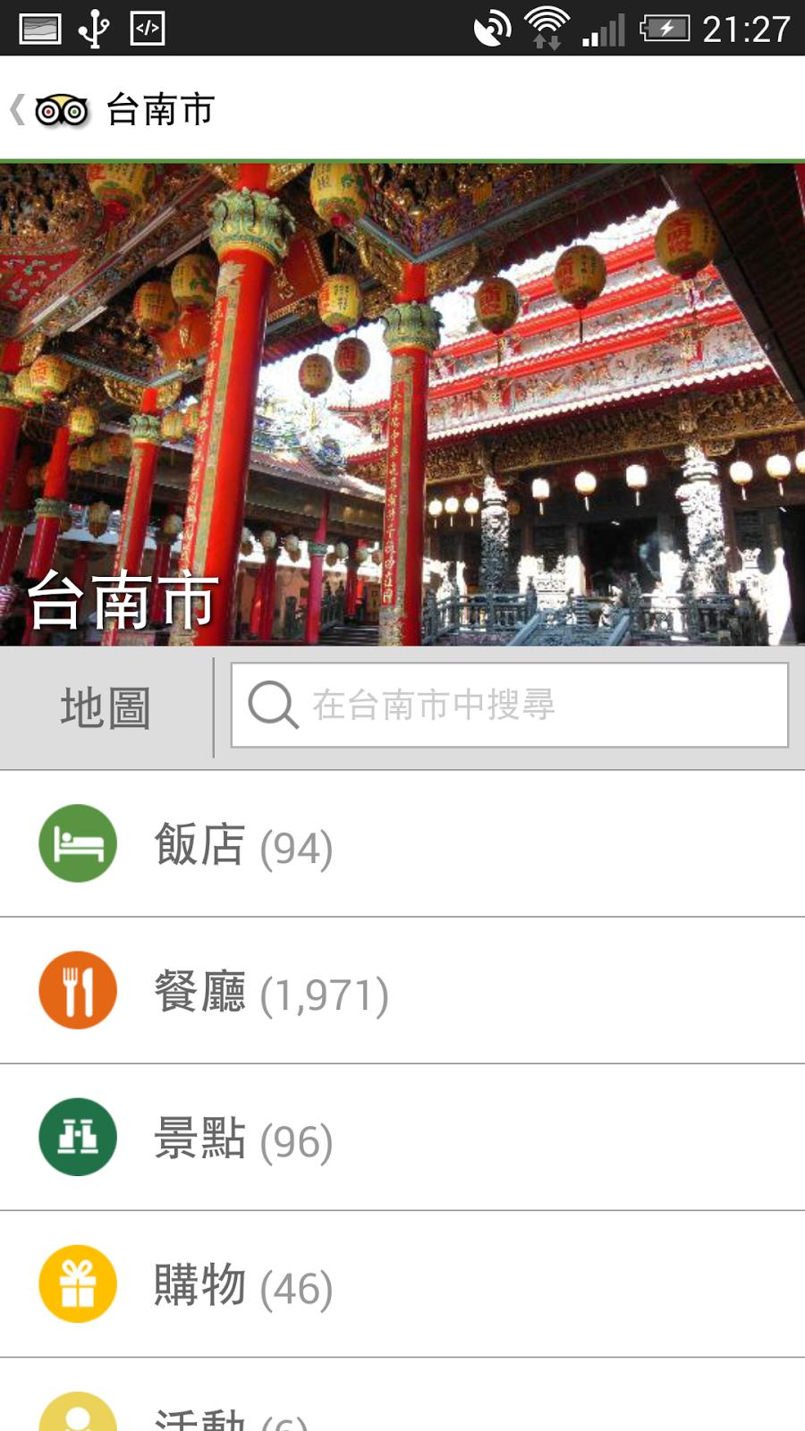 免費下載全球最大旅遊網 TripAdvisor 300個城市離線地圖 TripAdvisor+-10