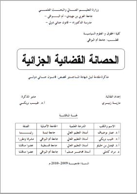 مذكرة ماجستير: الحصانة القضائية الجزائية PDF