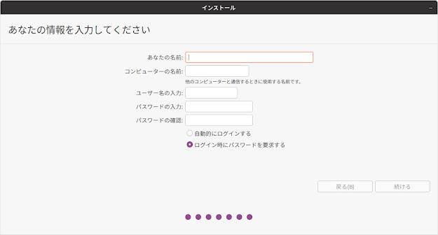 Ubuntuインストール画面7