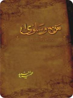 Man O Salwa by Umaira Ahmed