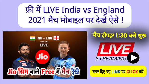Free Watch Match On Jio Tv 2021