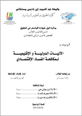 مذكرة ماستر: الآليات الدولية والإقليمية لمكافحة الفساد الإقتصادي PDF
