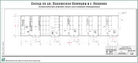 Проект склада по ул. Парижская Коммуна в г. Иваново - Технологические решения