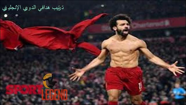 ترتيب هدافي الدوري الإنجليزي بعد هدفي محمد صلاح