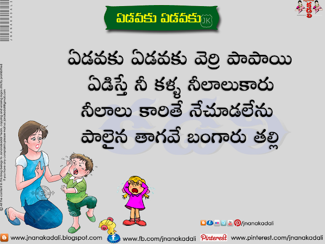 Yedavaku Yedavaku And Many More Telugu Rhymes Collection with Minnu and Mintu Telugu Rhymes images,Edavaku Edavaku Song and More popular Telugu Nursery Rhymes Collection for tiktok sharing,All Babies Channel Best 3D Animated Nursery Rhymes For Children,Nursery Rhymes For Kids And Children,CVS 3D Rhymes,Yedavaku Yedavaku Na Chitti Thandri - Telugu Classic Traditional Rhyme,Edavaku edavaku - Telugu Nursery Rhymes Lyrics,Edavaku edavaku 3d rhyme in youtube- Telugu Nursery Rhymes Lyrics