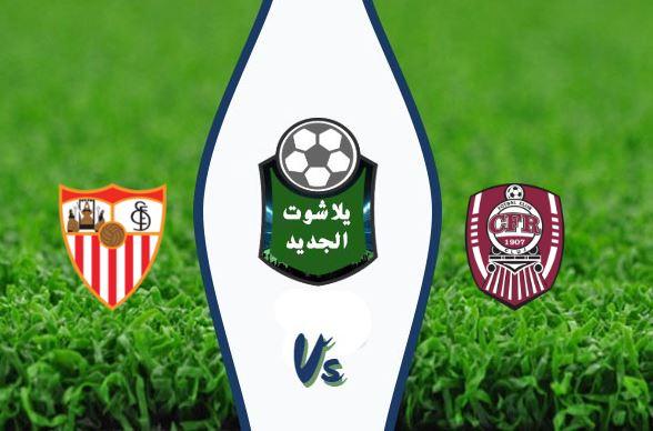 نتيجة مباراة اشبيلية وكلوج بث مباشر اليوم الخميس 20-02-2020 في الدوري الأوروبي