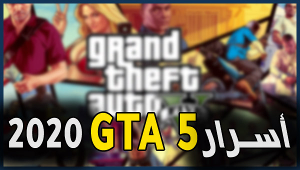 كلمات سر قراند 5 أسرار لعبة GTA 5 لأجهزة PS4 و Xbox One و PC