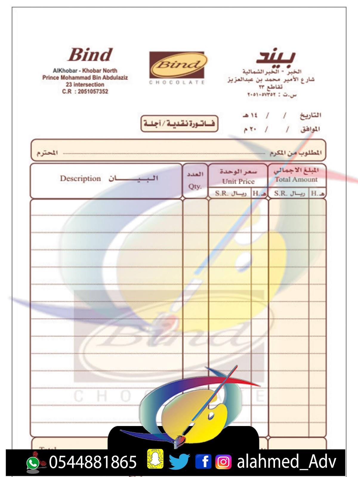 تصميم وطباعة جميع انواع الفواتير والسندات والأوراق الرسمية