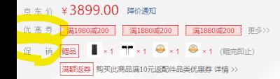 京東商品價格及優惠促銷
