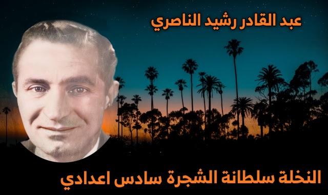 قصيدة النخلة سلطانة الشجر يازينة الحقل عبد القادر رشيد الناصري سادس اعدادي