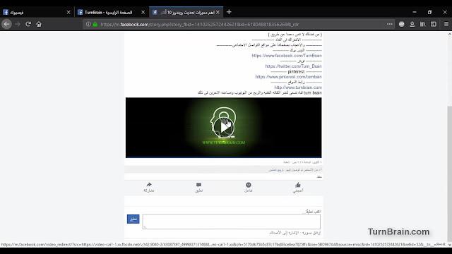 تحميل فيديو الفيس بوك