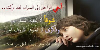 كلمات وعبارات حزينة ومؤثرة عن موت الأخ