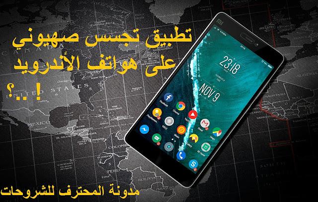 تطبيق تجسس صهيوني على هواتف الأندرويد