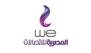 كود خدمة سلفني شكرا من شبكة we سلفنى المصرية للاتصالات بالطريقة الصحيحة