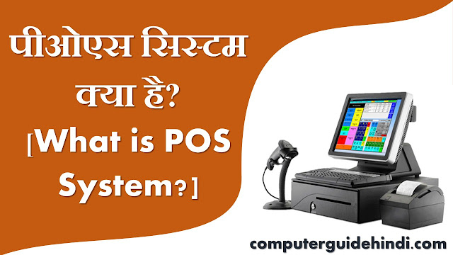 पीओएस सिस्टम क्या है? [What is POS System?]