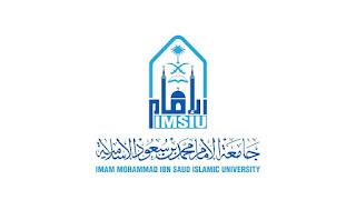التسجيل والخدمة الذاتية بجامعة الإمام محمد بن سعود الإسلامية