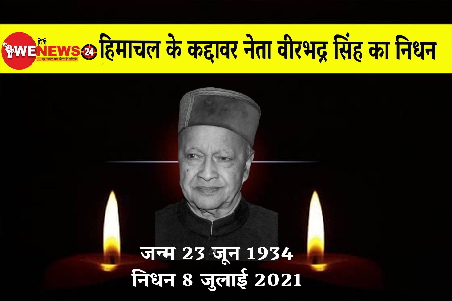 हिमाचल के कद्दावर नेता वीरभद्र सिंह का निधन,शनिवार को होगा अंतिम संस्कार