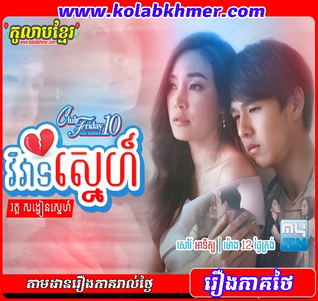 Viveat Sneh III - Saiy Vean Sneh