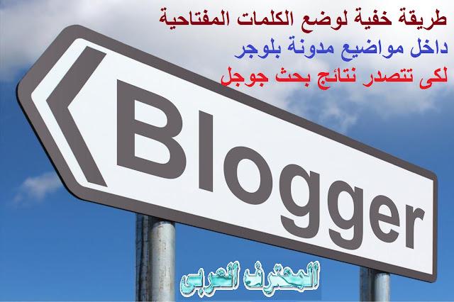مدونة بلوجر,بلوجر,مدونة,انشاء مدونة بلوجر,دورة بلوجر,الربح من بلوجر,دورة,الربح من الانترنت,عمل مدونة بلوجر,الربح من مدونة بلوجر,قالب بلوجر,كيفية انشاء مدونة بلوجر,مدونات,دورة الربح من بلوجر,مدونات بلوجر,الربح من بلوجر 2018,الربح,انشاء blogger,make money with blogger,blogging,blogger (website),fashion blogger,full time blogger,blogger tutorial,lifestyle blogger,blogger vs wordpress,blog,day in the life of a blogger,how to create a blog on blogger,blogger tutorial for beginners,blogging tips,blogging for beginners,mom blogger,vlogger,blogger life,ditl blogger,free blogger,earn blogger,blogger free,blogger guide,blogger jowas,blog en blogger