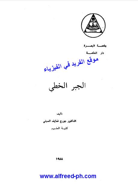 كتاب الجبر الخطي وتطبيقاته pdf