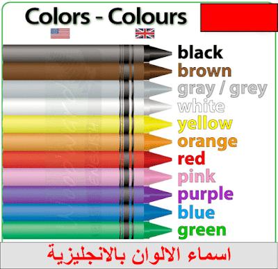 أسماء كل الألوان باللغه الإنجليزية