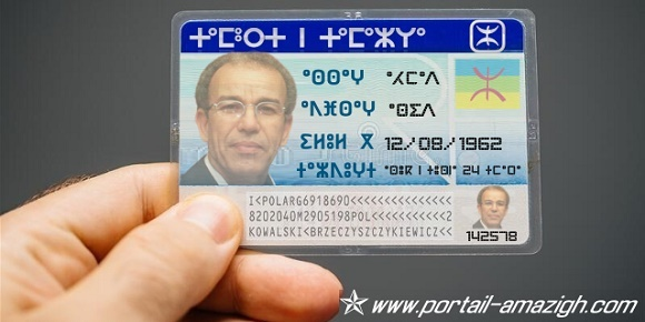 البطاقة الوطنية اللغة الامازيغية