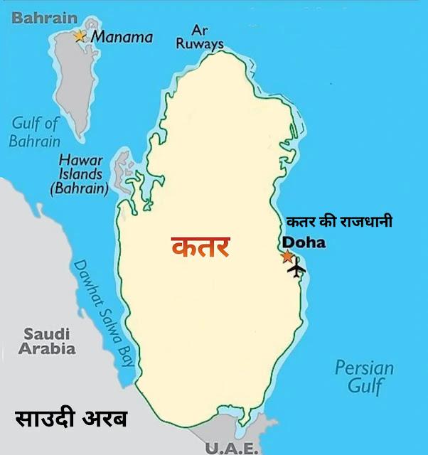 कतर की राजधानी क्या है - Qatar's capital