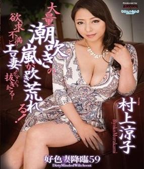 Watch Ryoko Murakami 022516 504