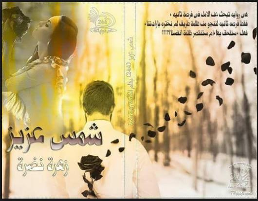 رواية شمس عزيز - زهرة نضرة