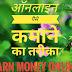 earn money online ऑनलाइन इंटरनेट से पैसे कैसे कमाए