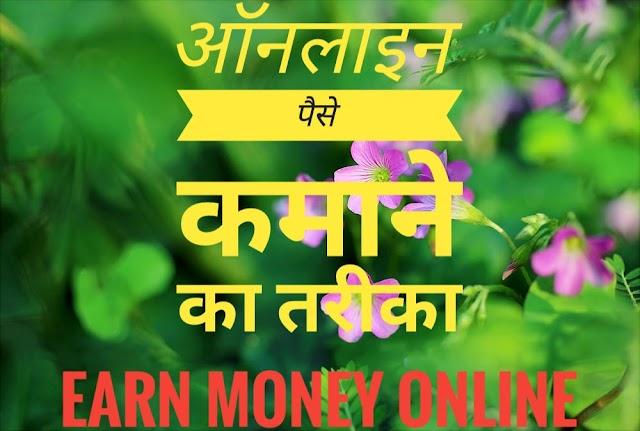 ऑनलाइन पैसे कैसे कमाए | Earn Money Online Fast | पैसा कमाने का तरीका