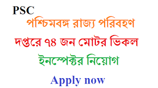 Motor Vehicle Inspector Recruitment 2019 Apply Now