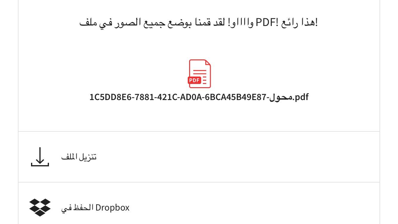 طريقة تحويل مجموعة من الصور الي ملف pdf بأستحدام الايفون