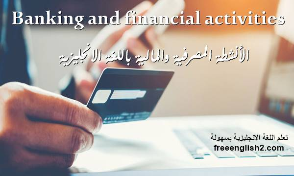 الانشطة المصرفية والمالية باللغة الانجليزية
