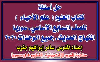 حل كتاب العلوم علم الأحياء الصف السابع سوريا الفصل الأول والثاني 2020