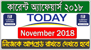 Current affairs 2018 based on national and international issue in Bengali language free PDF download current affairs 2018 November month|current affairs 2018 November
