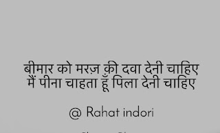 RAHAT INDORI FAMOUS SHAYARI