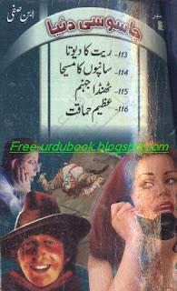 Jasoosi Dunya jild no 38 by Ibne Safi