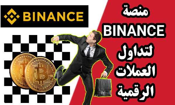 منصة بينانس تداول العملات الرقمية