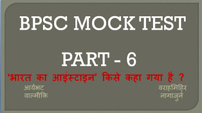 BPSC MOCK TEST PART - 6,bpsc mock test,bpsc mock test in hindi,bpsc test series,bpsc practice set in hindi,bpsc model question in hindi,bpsc previous question set in hindi,